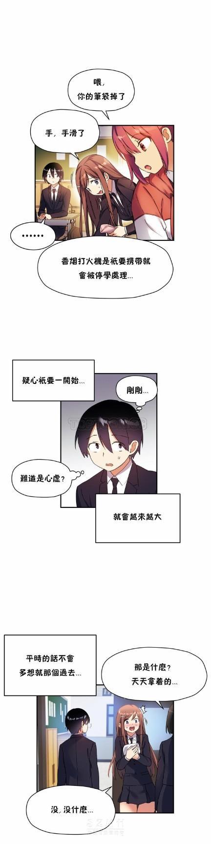 中文韩漫 初恋豚鼠 ch.11-34 564
