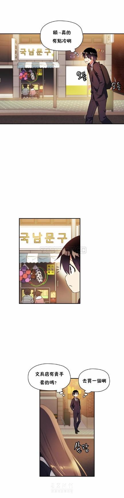 中文韩漫 初恋豚鼠 ch.11-34 566