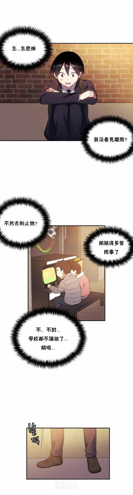 中文韩漫 初恋豚鼠 ch.11-34 571