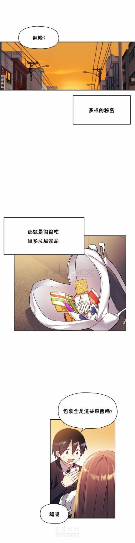 中文韩漫 初恋豚鼠 ch.11-34 575