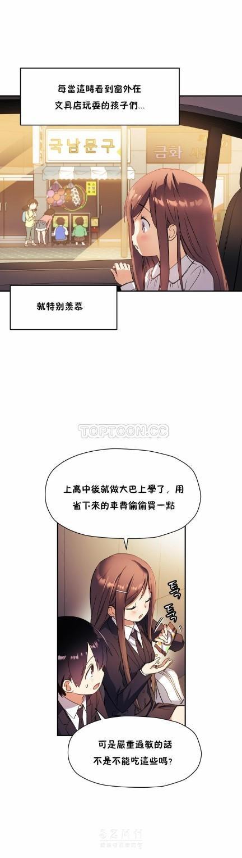 中文韩漫 初恋豚鼠 ch.11-34 578