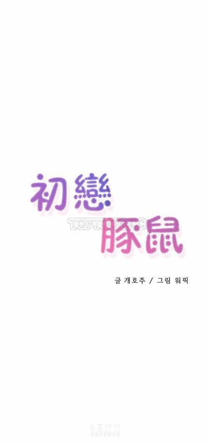中文韩漫 初恋豚鼠 ch.11-34 586