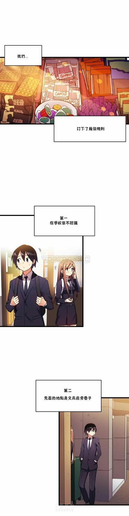 中文韩漫 初恋豚鼠 ch.11-34 589