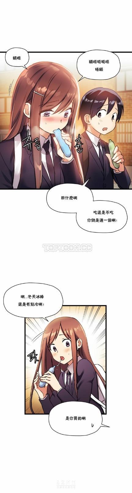 中文韩漫 初恋豚鼠 ch.11-34 591