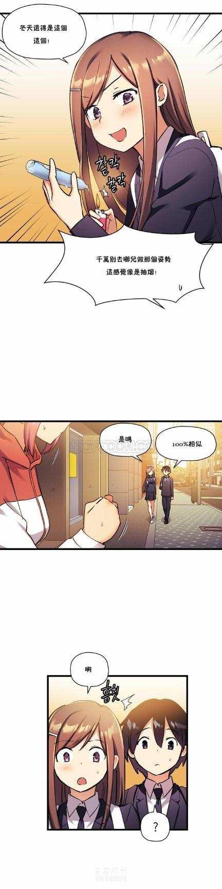 中文韩漫 初恋豚鼠 ch.11-34 592