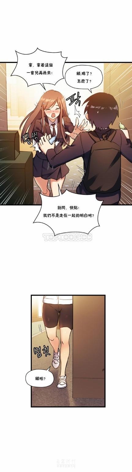 中文韩漫 初恋豚鼠 ch.11-34 593