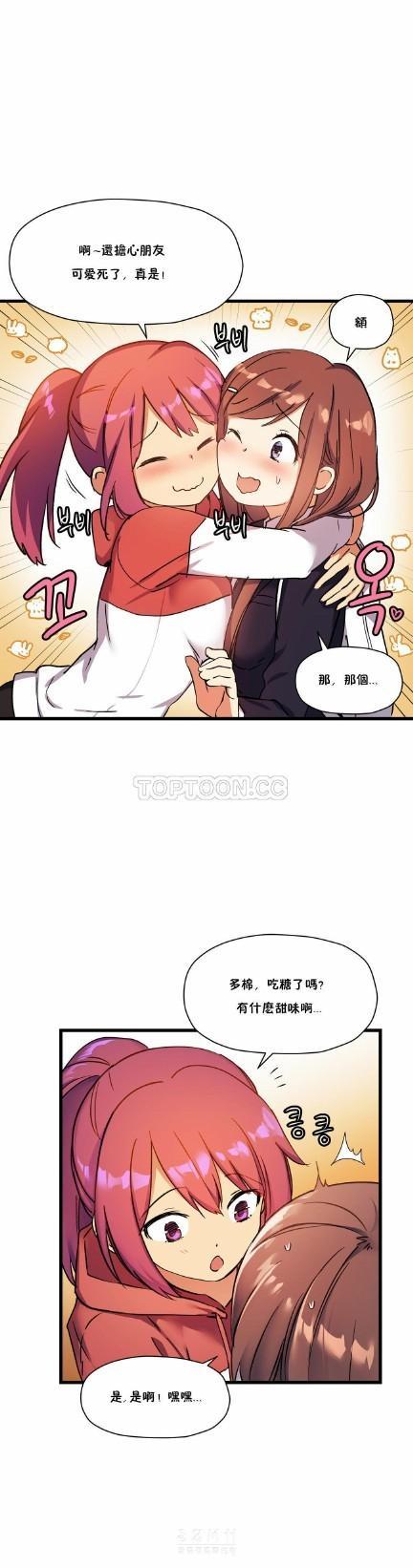 中文韩漫 初恋豚鼠 ch.11-34 596
