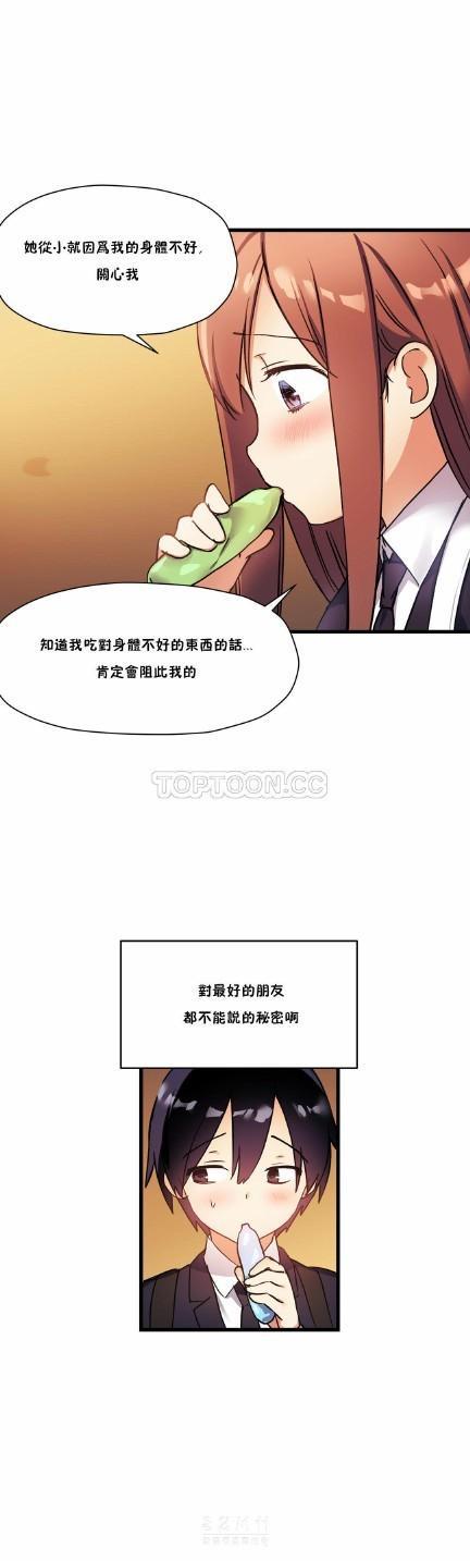 中文韩漫 初恋豚鼠 ch.11-34 600