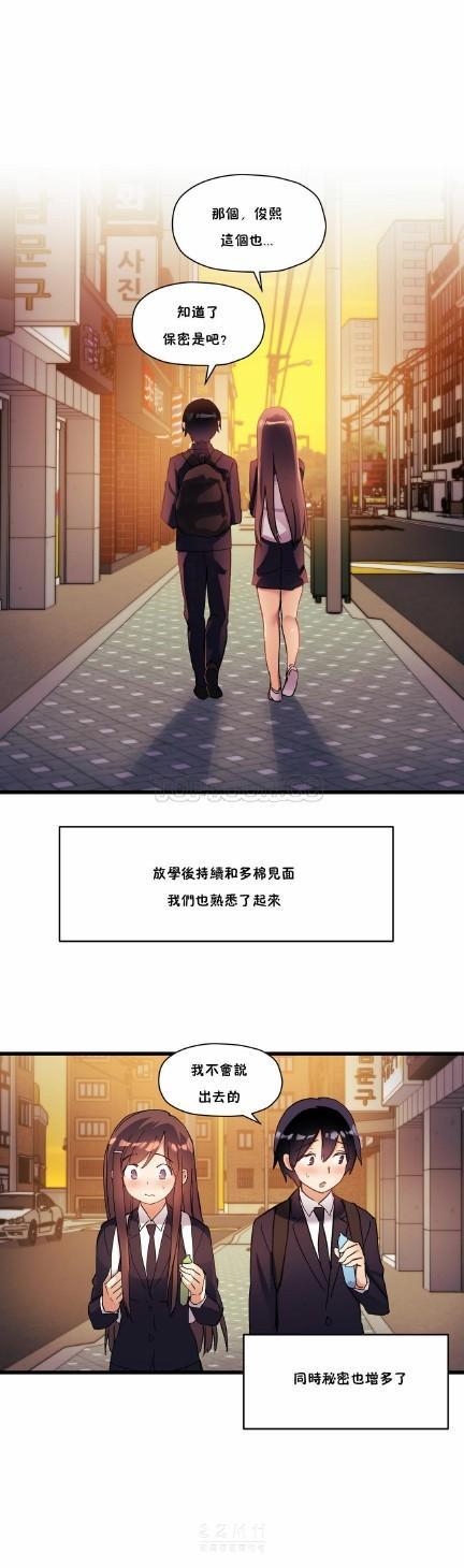 中文韩漫 初恋豚鼠 ch.11-34 603