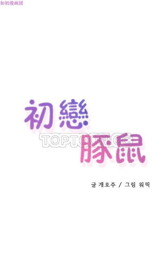 中文韩漫 初恋豚鼠 ch.11-34 611