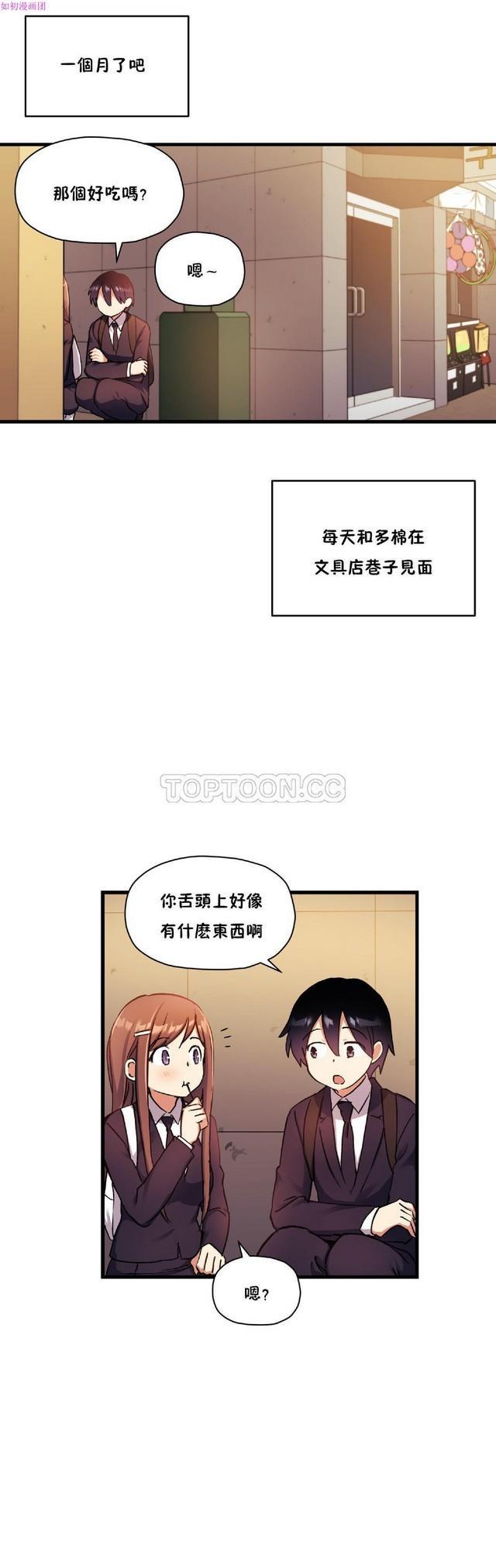 中文韩漫 初恋豚鼠 ch.11-34 625