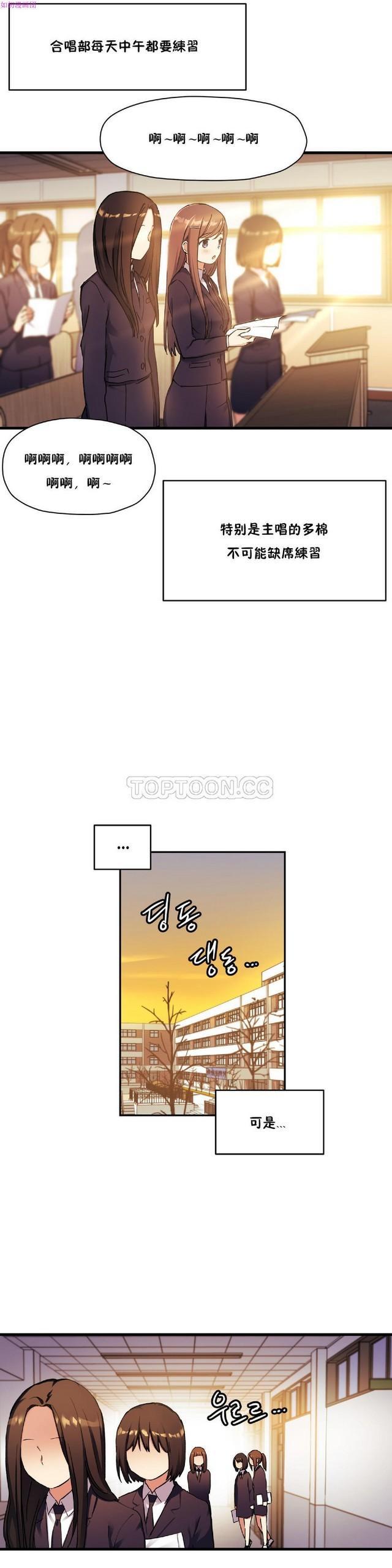 中文韩漫 初恋豚鼠 ch.11-34 628
