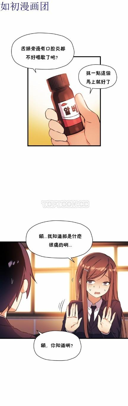 中文韩漫 初恋豚鼠 ch.11-34 637
