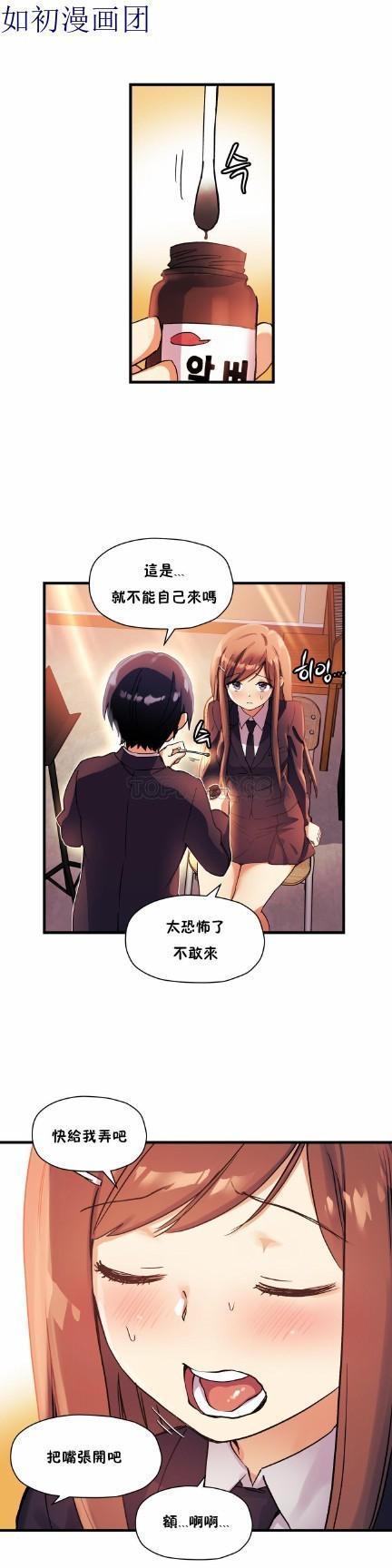 中文韩漫 初恋豚鼠 ch.11-34 639