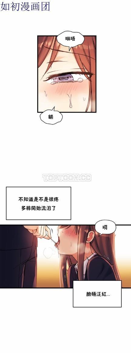 中文韩漫 初恋豚鼠 ch.11-34 641