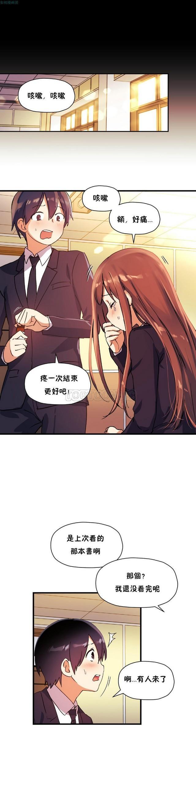 中文韩漫 初恋豚鼠 ch.11-34 667