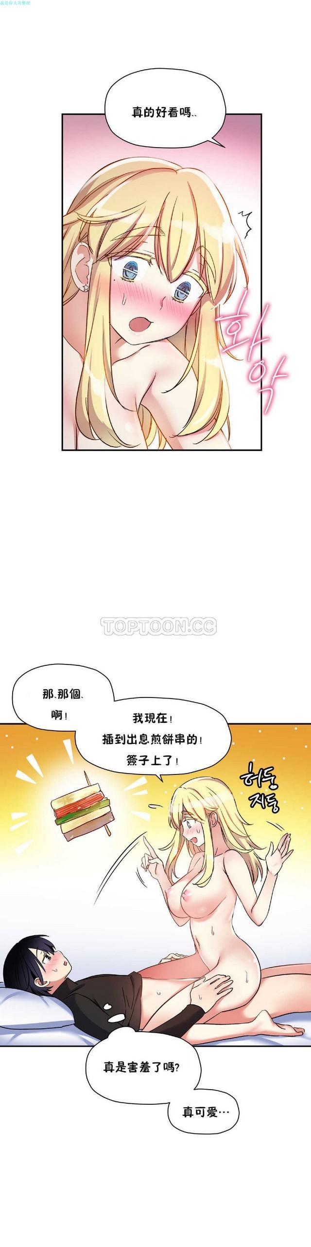 中文韩漫 初恋豚鼠 ch.11-34 66