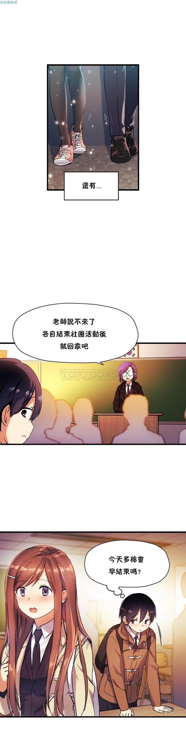 中文韩漫 初恋豚鼠 ch.11-34 671