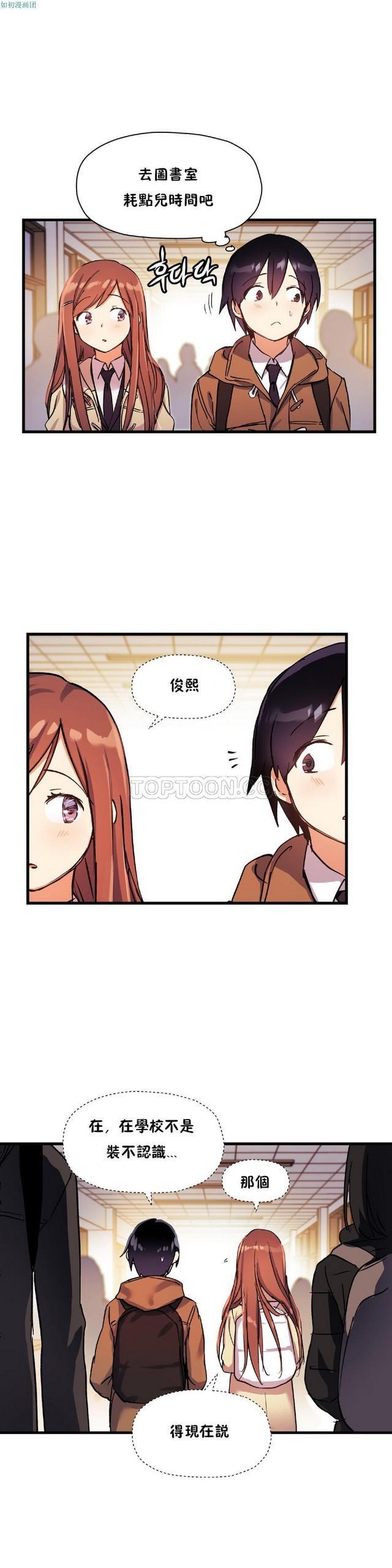 中文韩漫 初恋豚鼠 ch.11-34 673