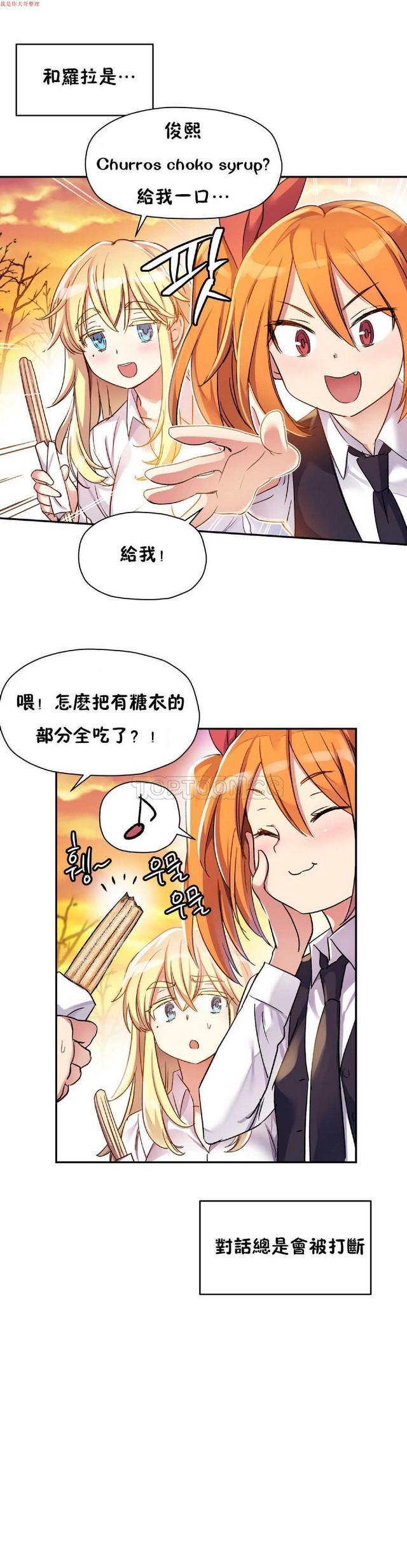 中文韩漫 初恋豚鼠 ch.11-34 6