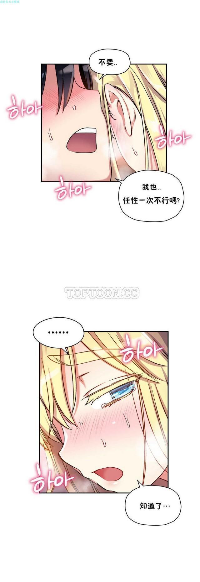 中文韩漫 初恋豚鼠 ch.11-34 69