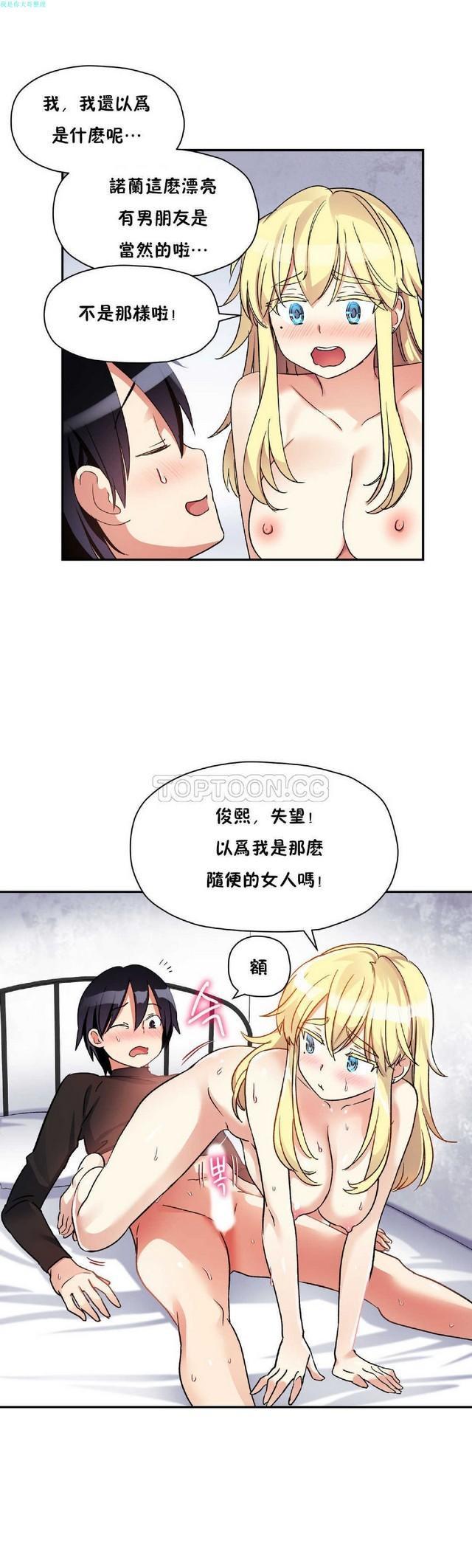 中文韩漫 初恋豚鼠 ch.11-34 76