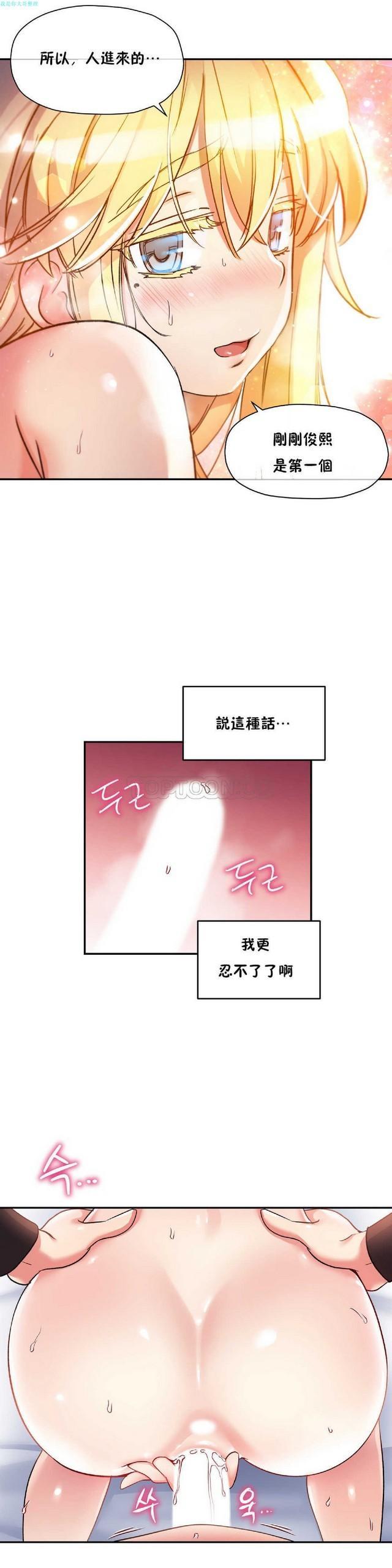 中文韩漫 初恋豚鼠 ch.11-34 78