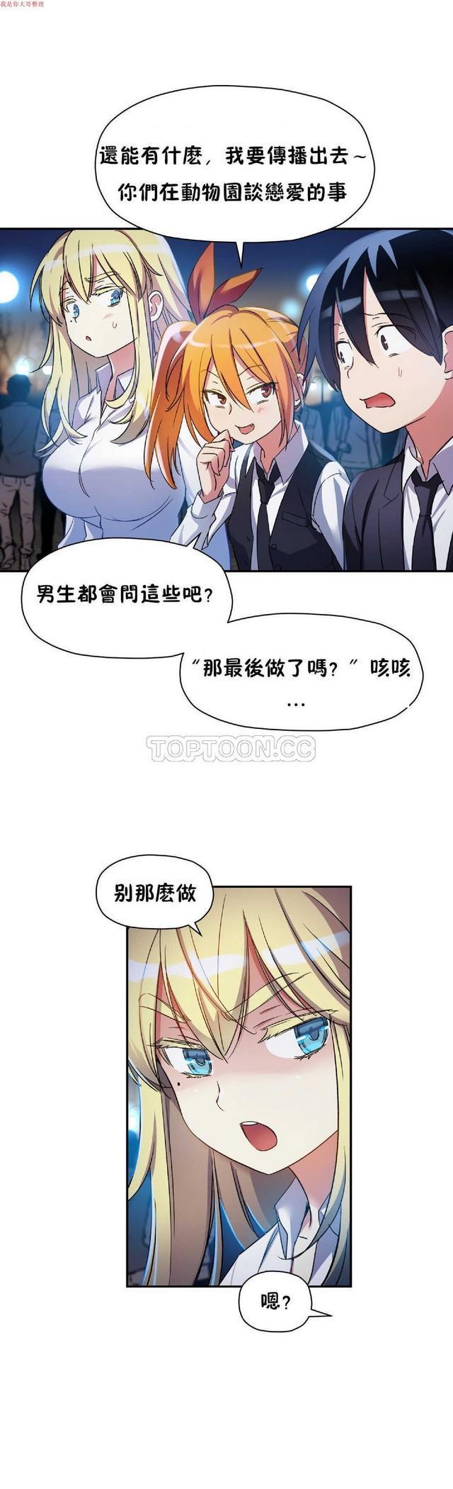 中文韩漫 初恋豚鼠 ch.11-34 8