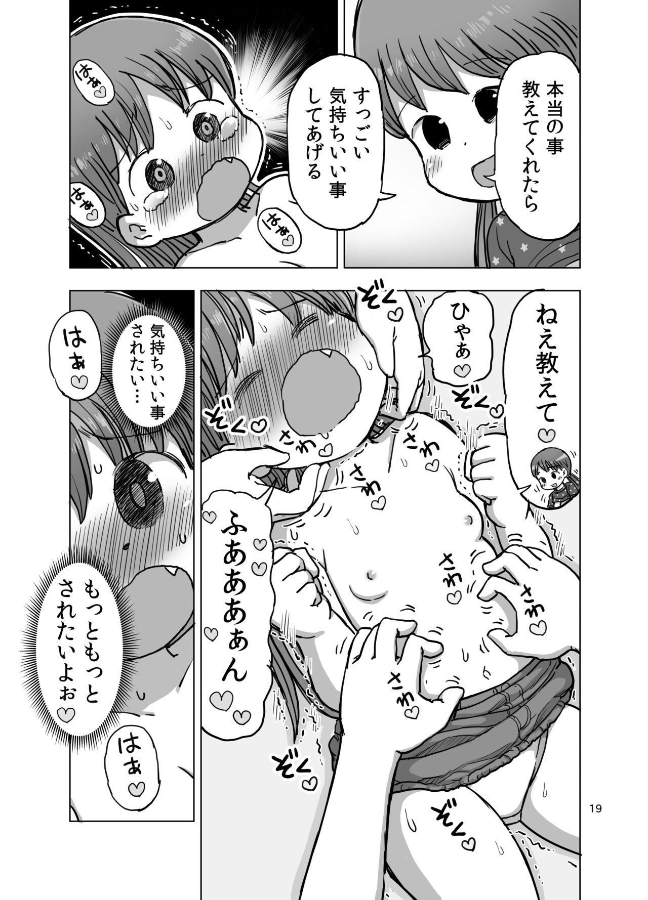 Feather Touch de Jirasarete Onanie Shichau Manga 17