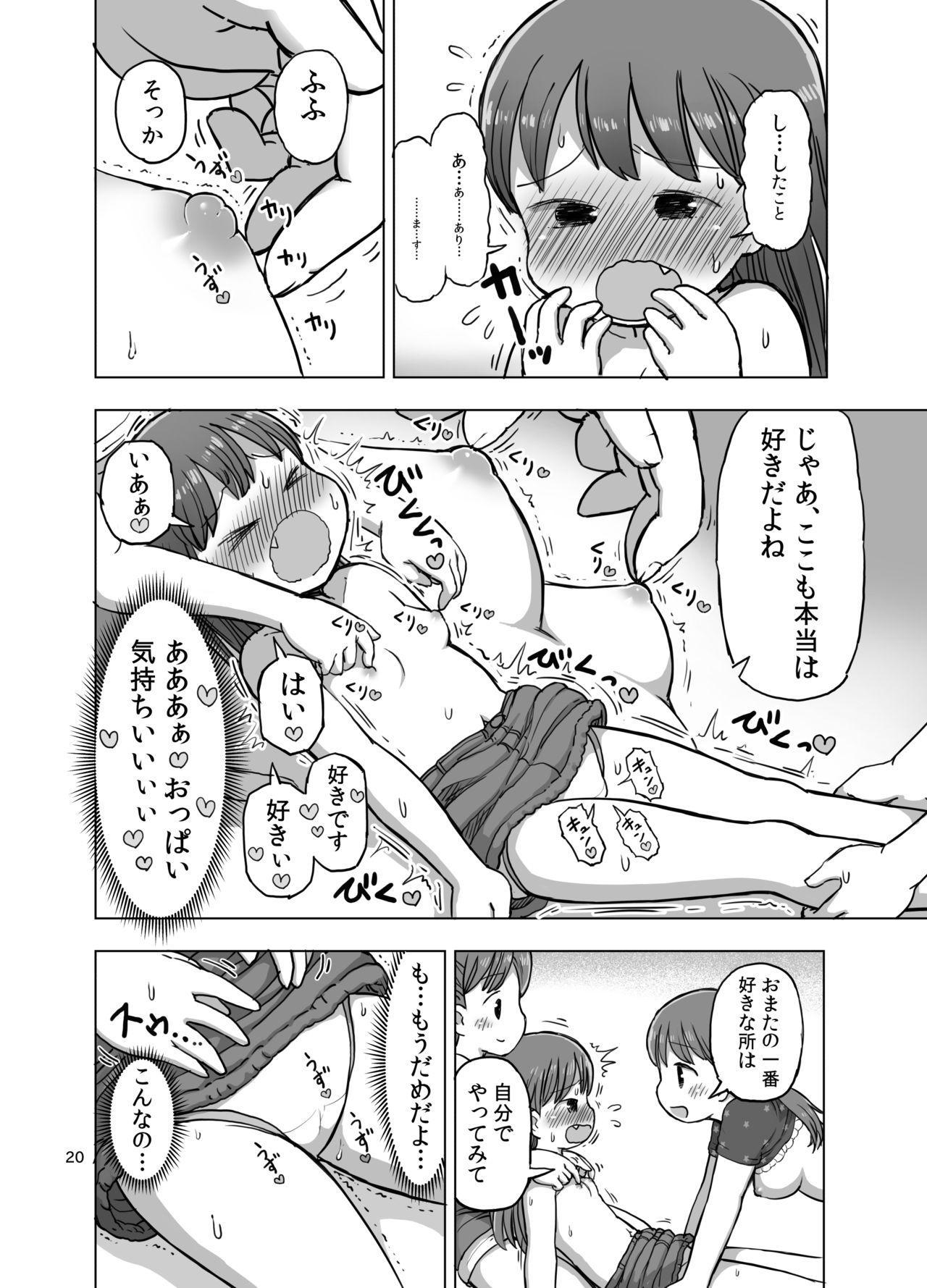 Feather Touch de Jirasarete Onanie Shichau Manga 18