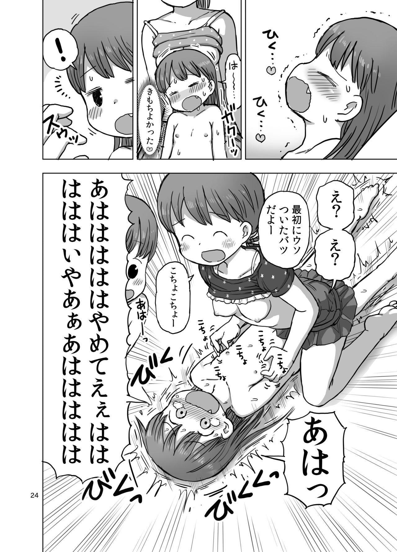 Feather Touch de Jirasarete Onanie Shichau Manga 22