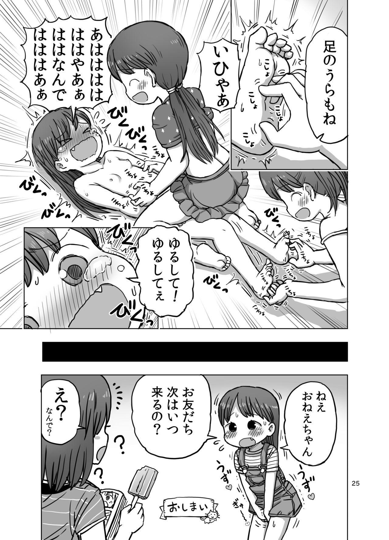 Feather Touch de Jirasarete Onanie Shichau Manga 23