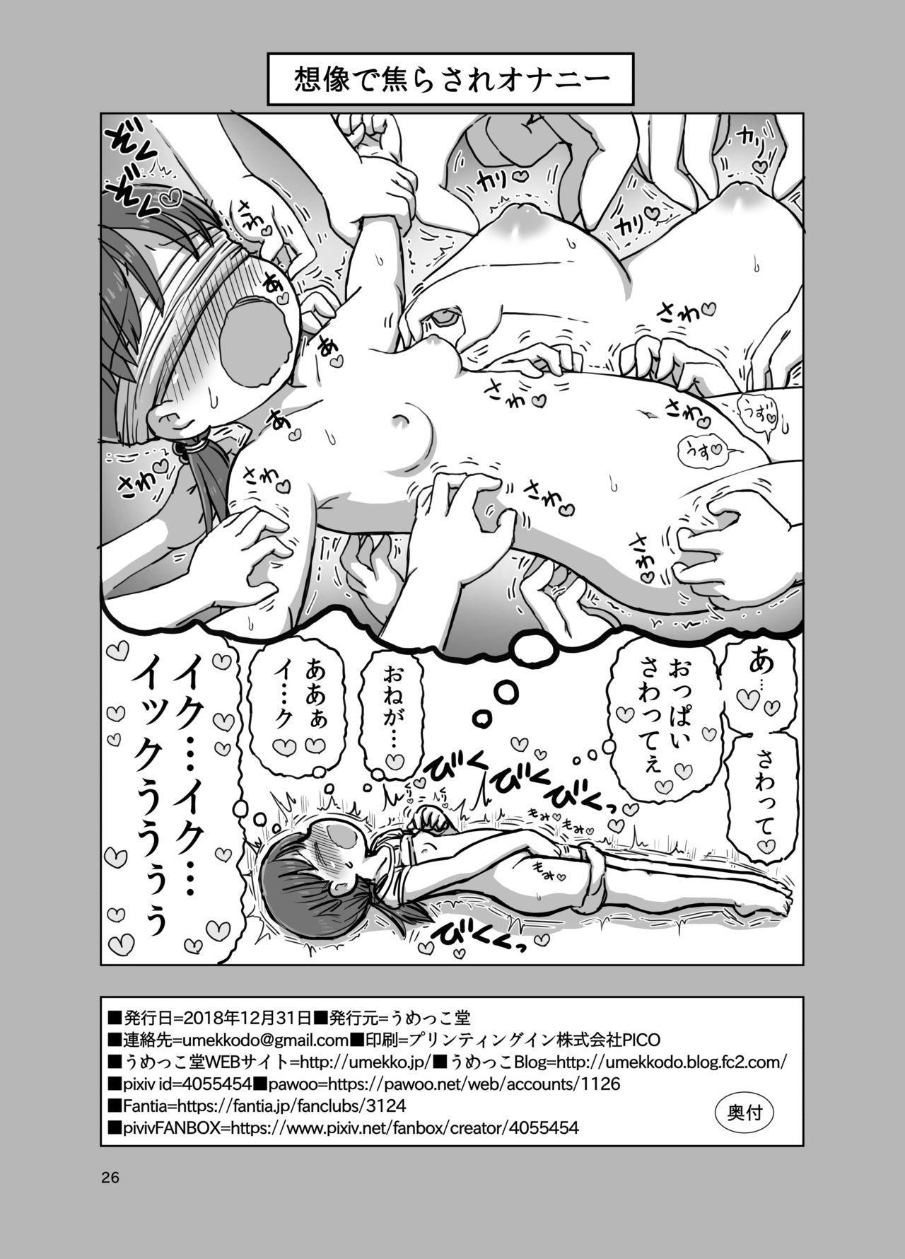 Feather Touch de Jirasarete Onanie Shichau Manga 24