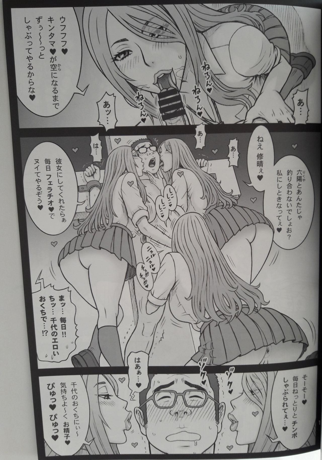 38 Kaiten Yume de Higashi ni, Utsutsu de Nishi ni. 10