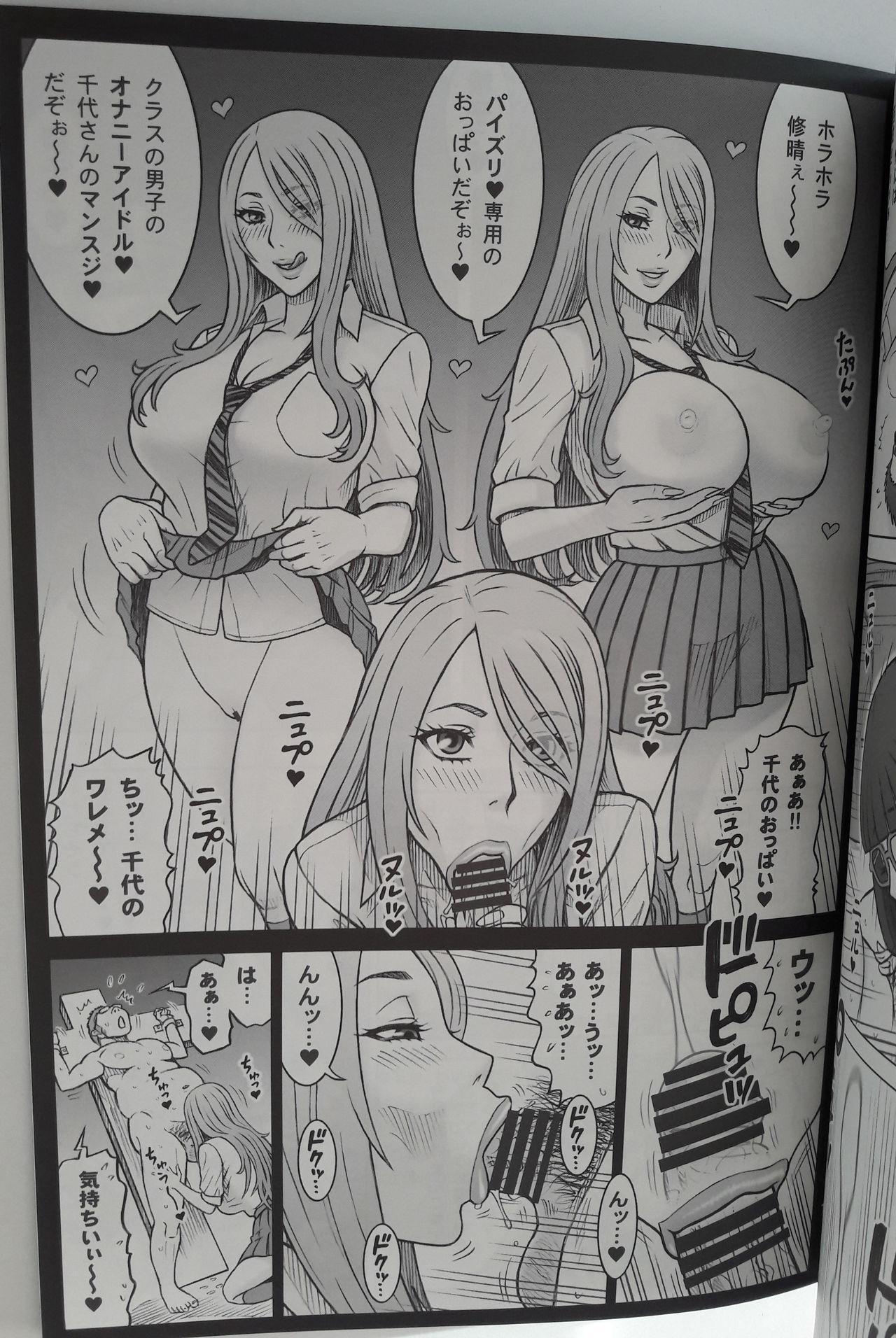 38 Kaiten Yume de Higashi ni, Utsutsu de Nishi ni. 12