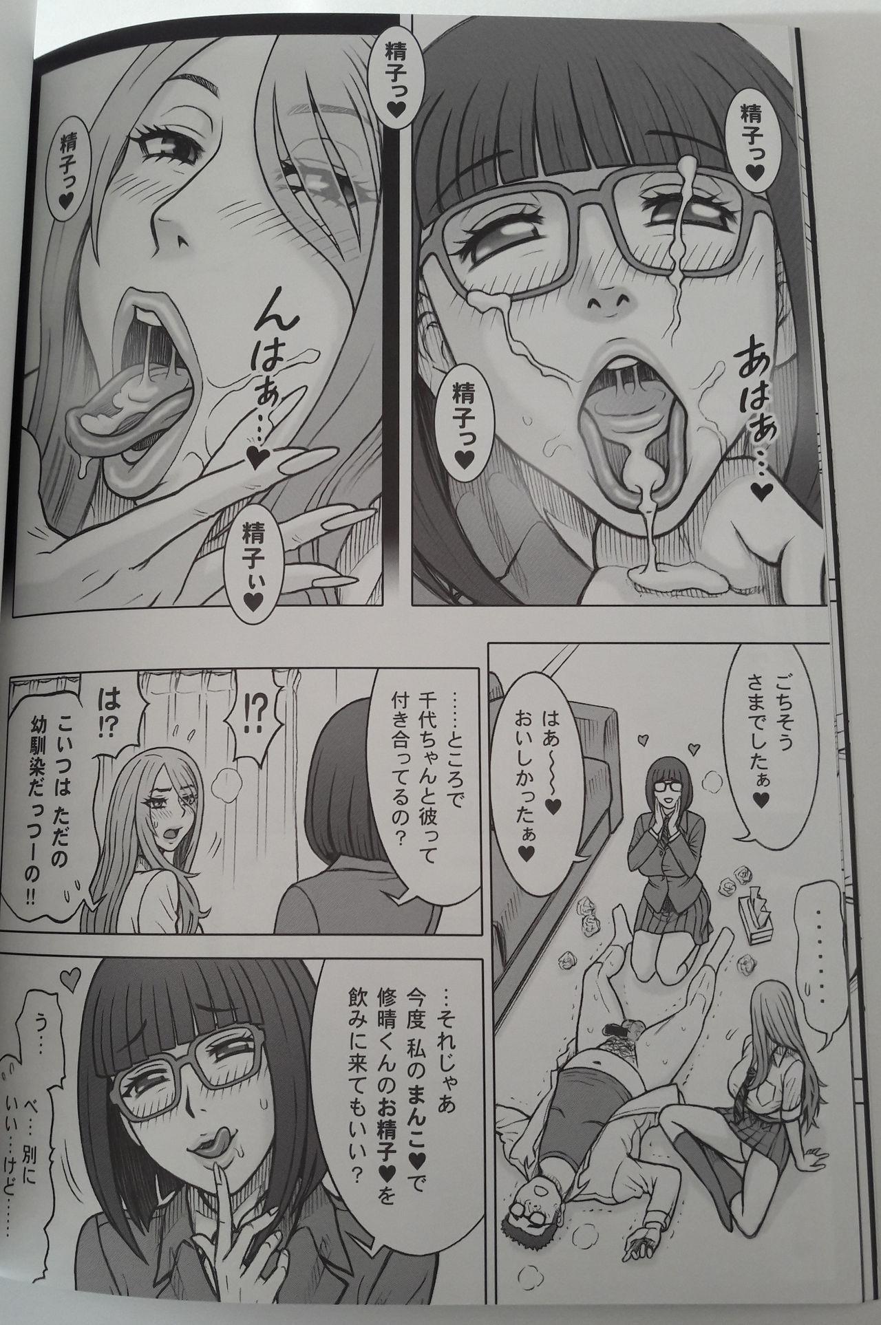 38 Kaiten Yume de Higashi ni, Utsutsu de Nishi ni. 13