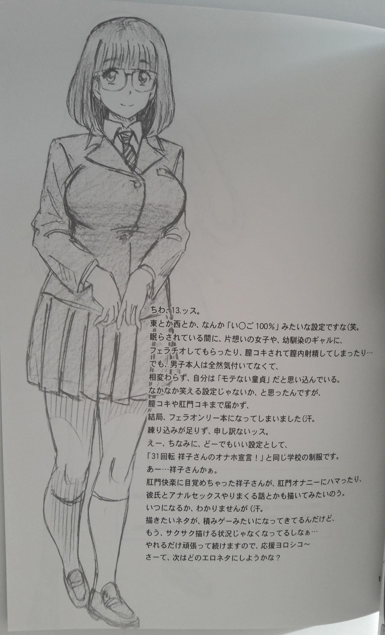 38 Kaiten Yume de Higashi ni, Utsutsu de Nishi ni. 14