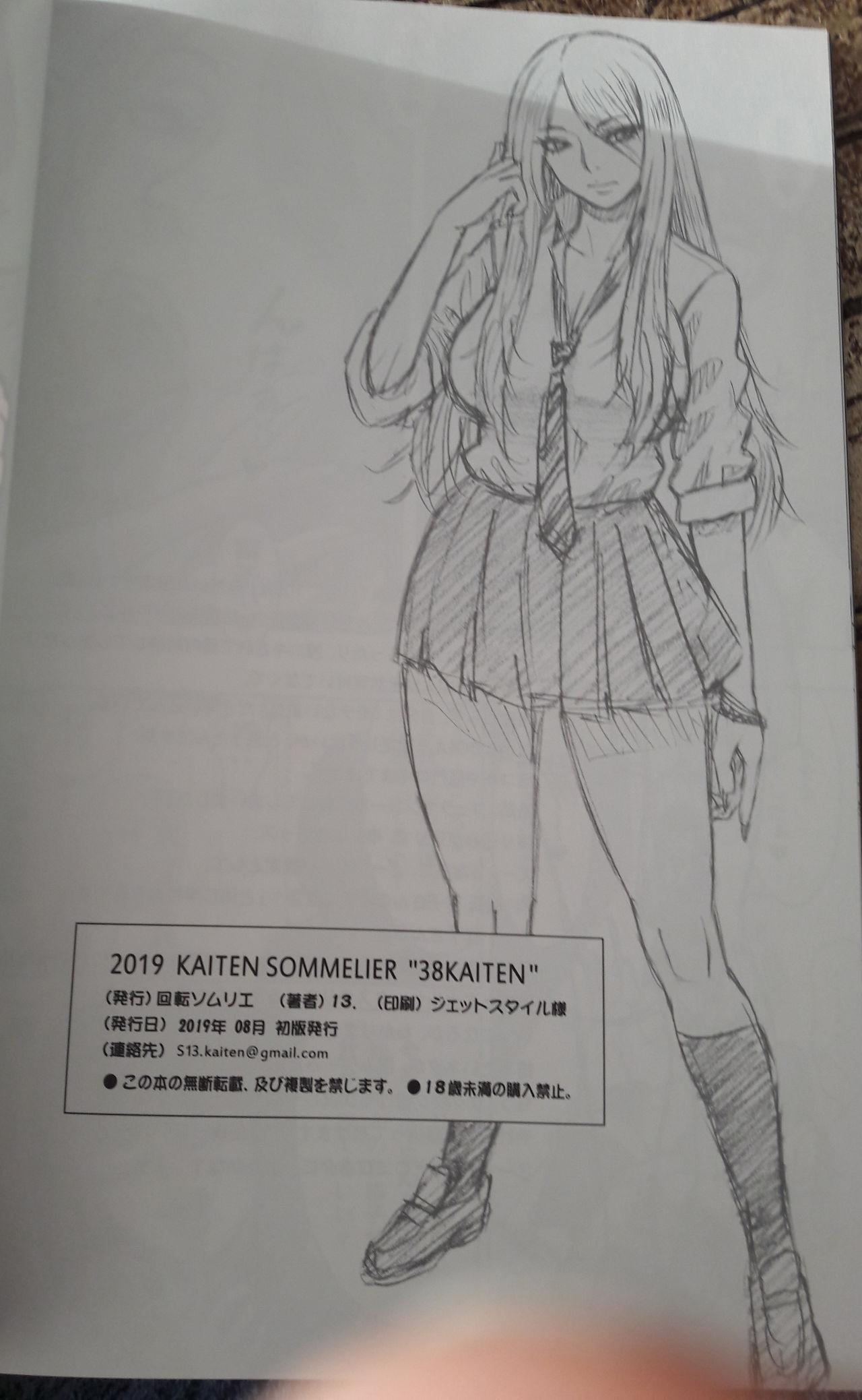 38 Kaiten Yume de Higashi ni, Utsutsu de Nishi ni. 15