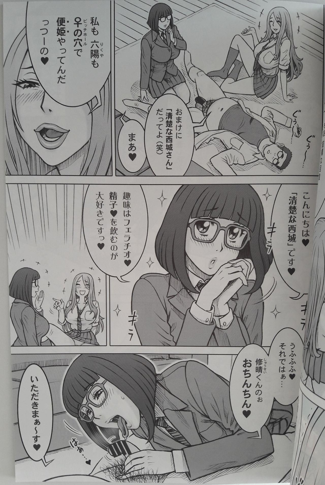38 Kaiten Yume de Higashi ni, Utsutsu de Nishi ni. 2