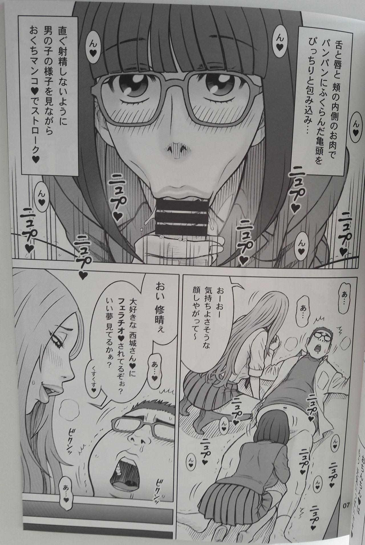 38 Kaiten Yume de Higashi ni, Utsutsu de Nishi ni. 4