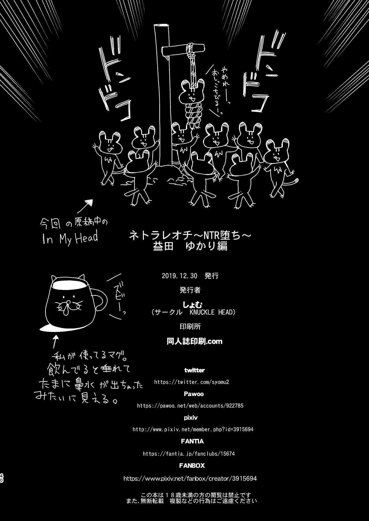 Netorare Ochi Masuda Yukari Hen 38