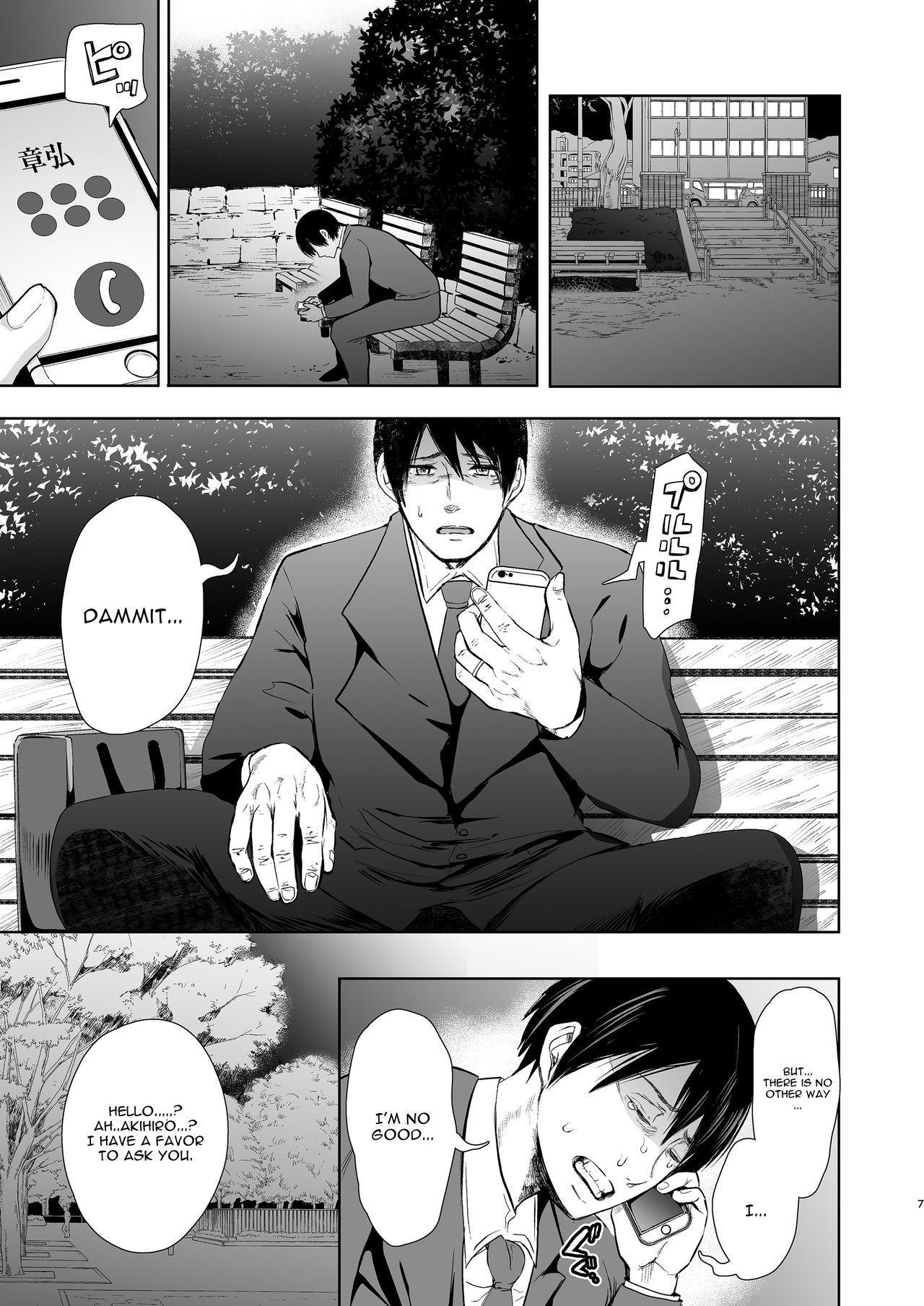 Netorare Ochi Masuda Yukari Hen 5