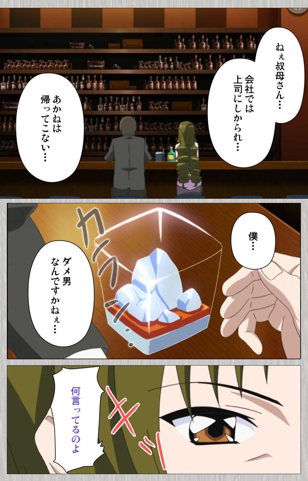 Tsuma no haha Sayuri Kanzenban 10