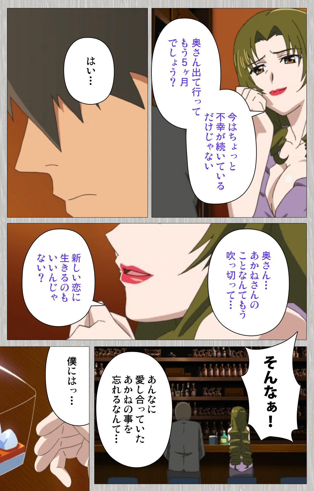 Tsuma no haha Sayuri Kanzenban 11