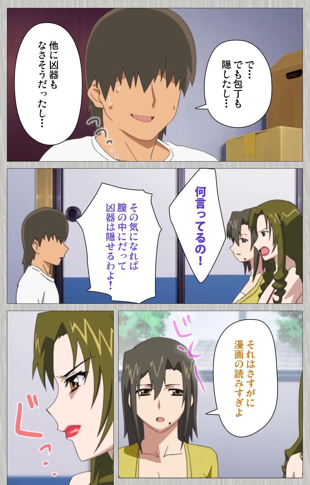 Tsuma no haha Sayuri Kanzenban 134