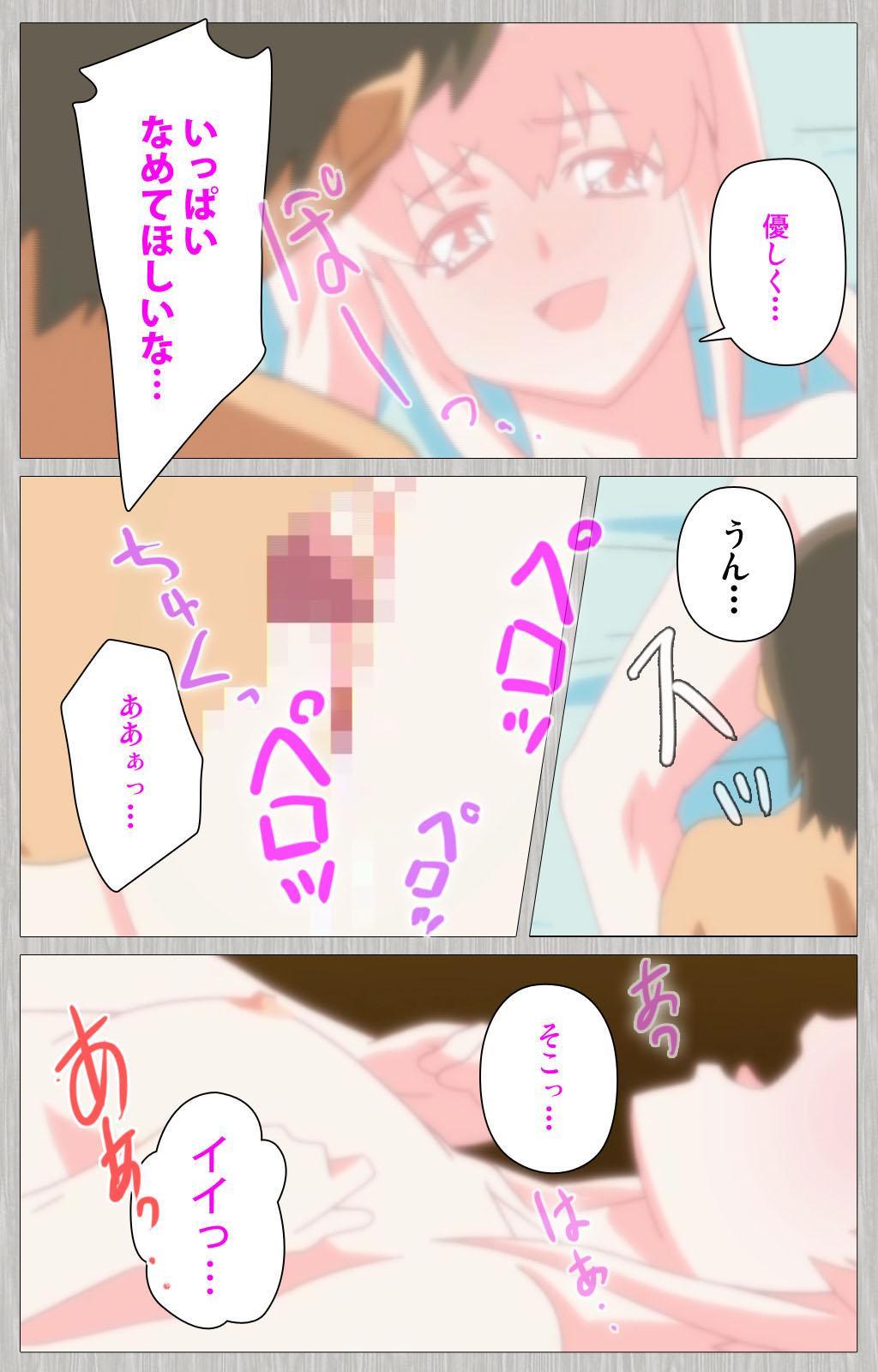 Tsuma no haha Sayuri Kanzenban 17