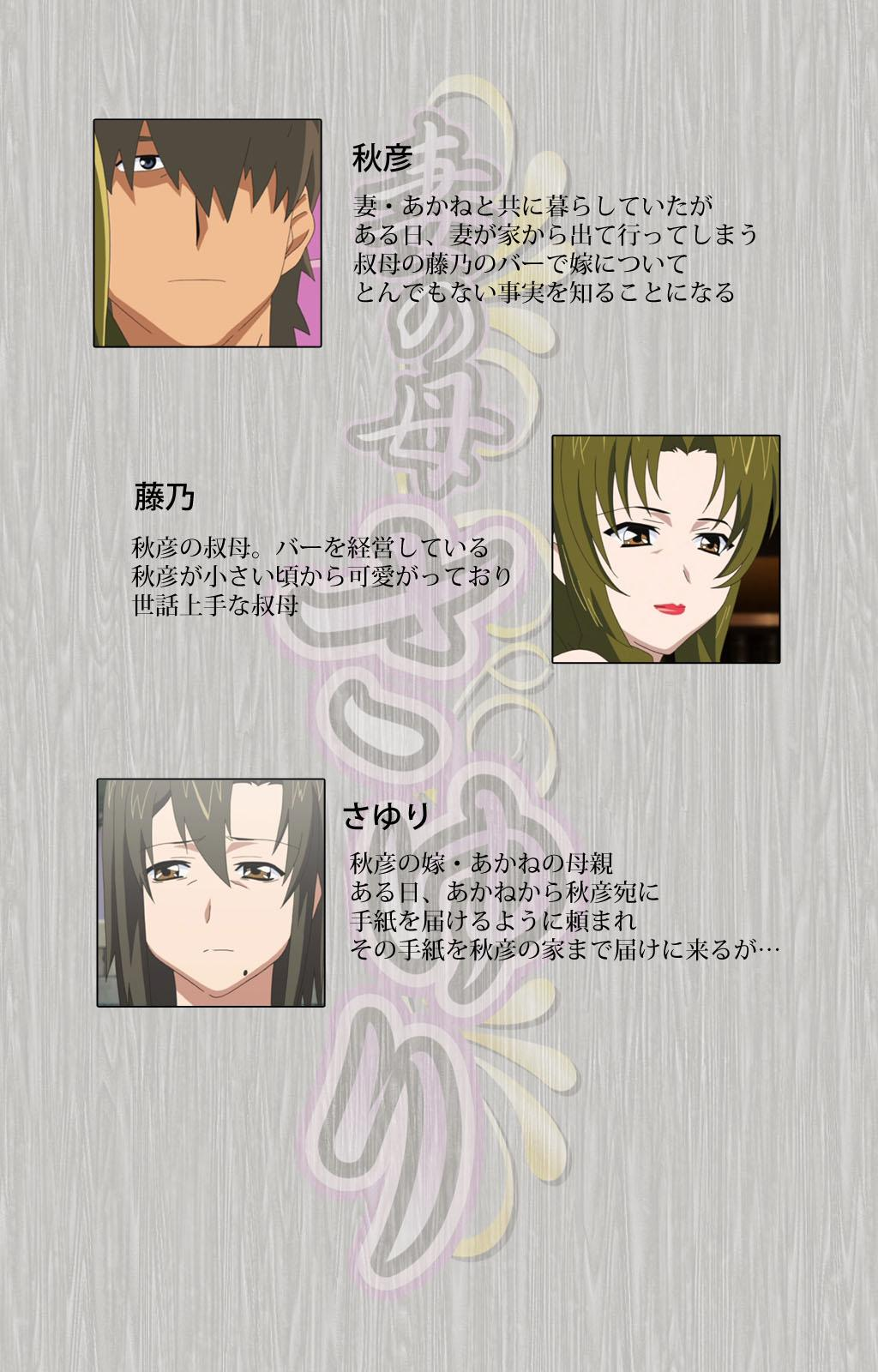 Tsuma no haha Sayuri Kanzenban 1