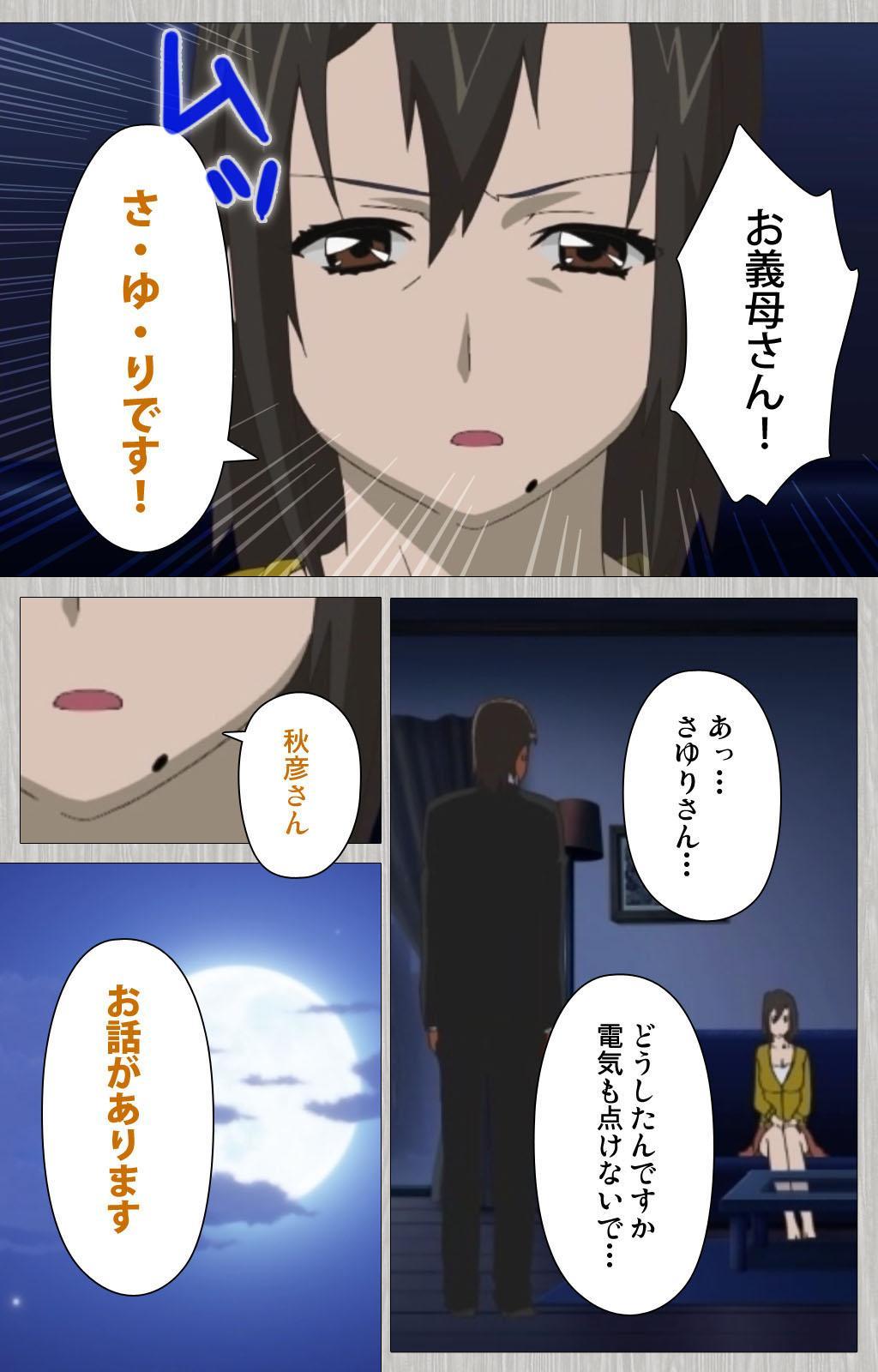 Tsuma no haha Sayuri Kanzenban 203