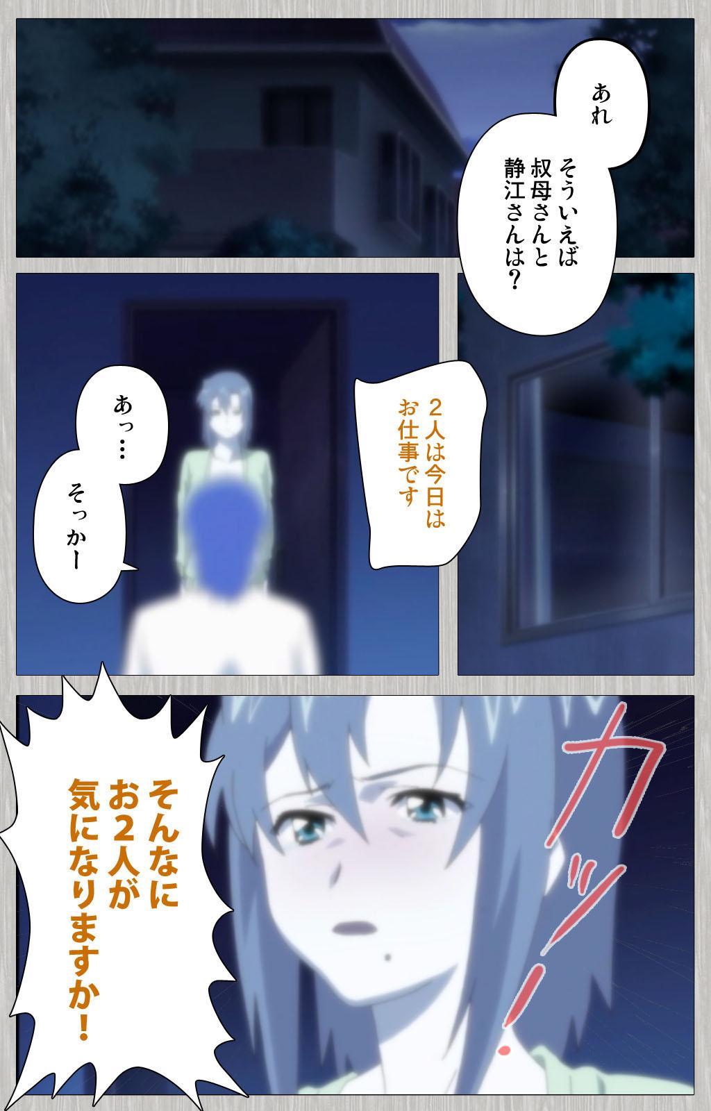 Tsuma no haha Sayuri Kanzenban 204
