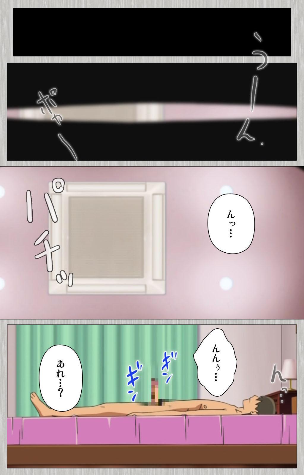 Tsuma no haha Sayuri Kanzenban 34